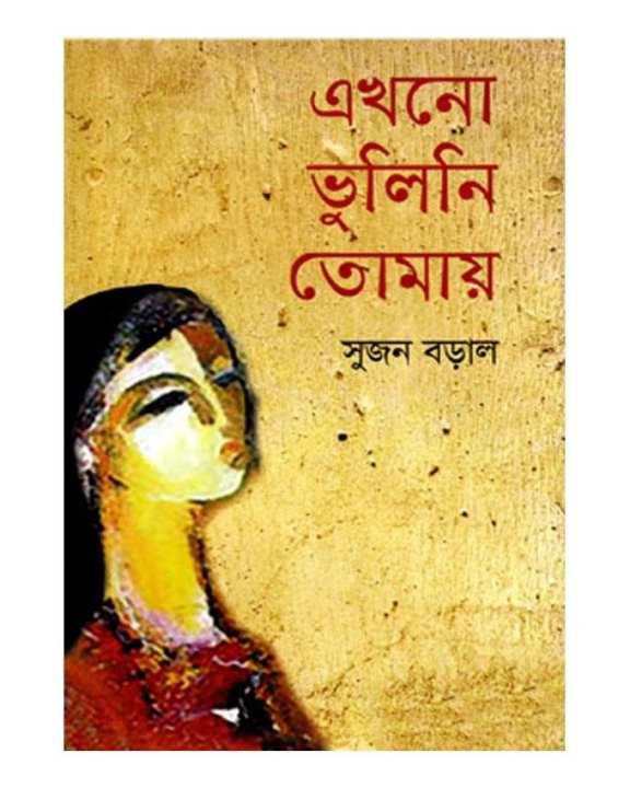 Ekhono Bhulini Tomay by Sujon Baral