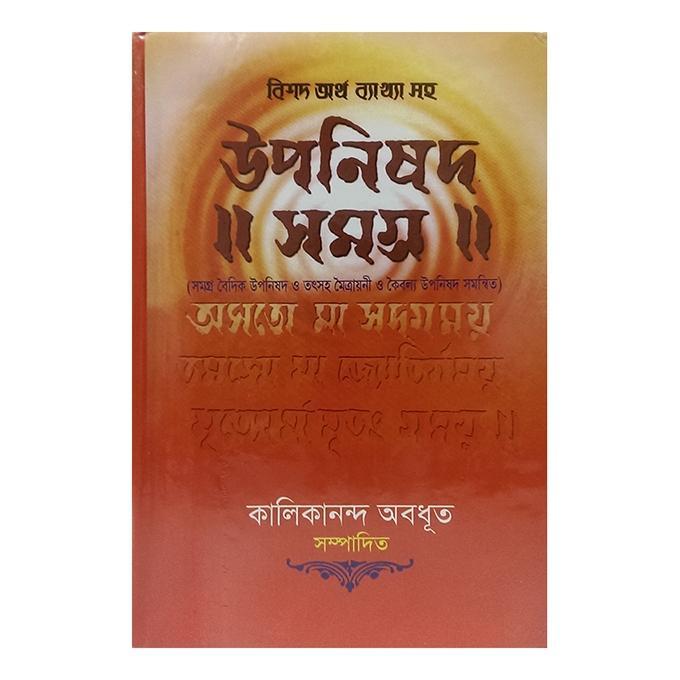 Uponishod Shomogro by Kalikanando Abodhut