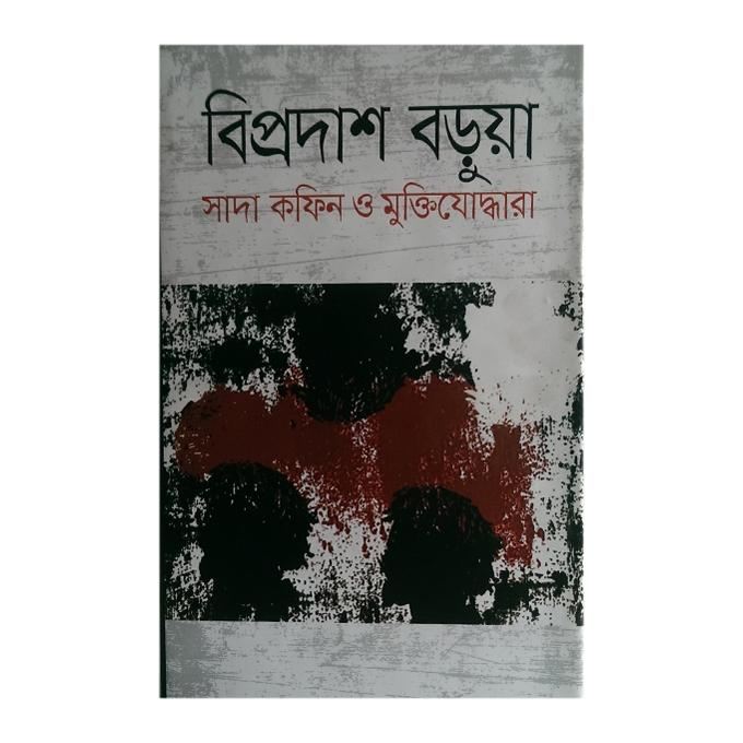 Shada Kofin O Muktijoddhara by Bipradash Barua