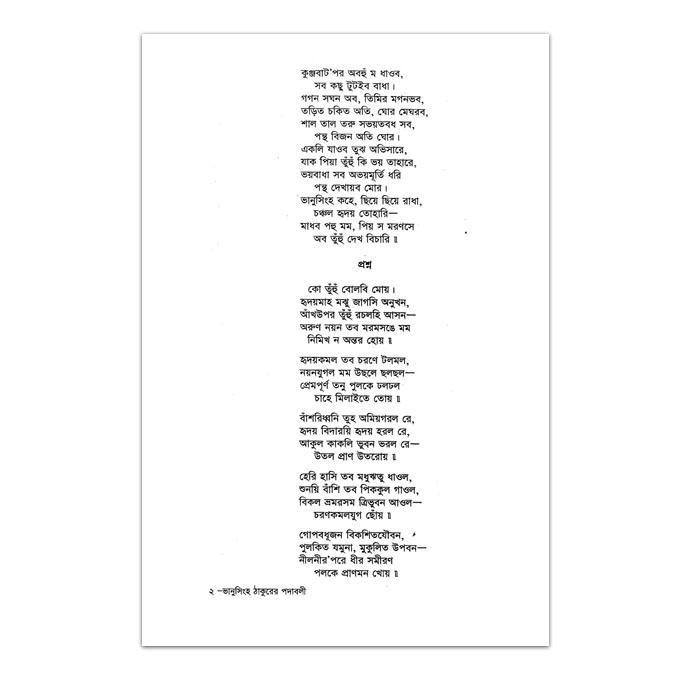 সঞ্চয়িতা: রবীন্দ্রনাথ ঠাকুর