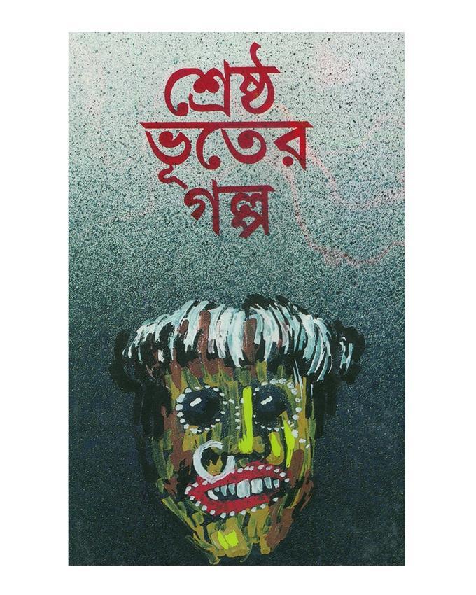 Sreshtho Vuter Golpo by