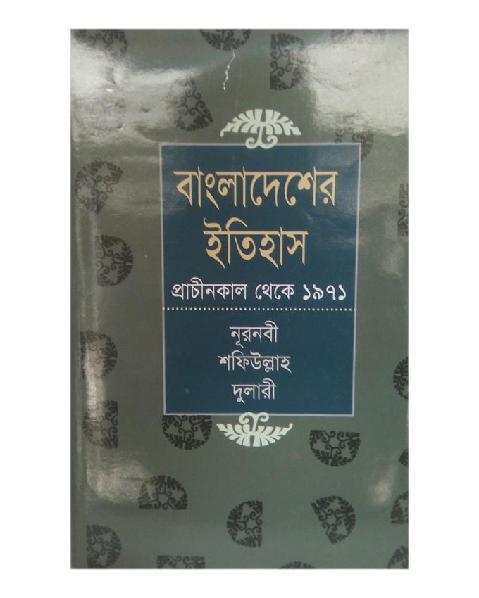 Bangladesher Itihash Prachinkal Theke 1971 by Nurnobi, Shofiullah O Dulari
