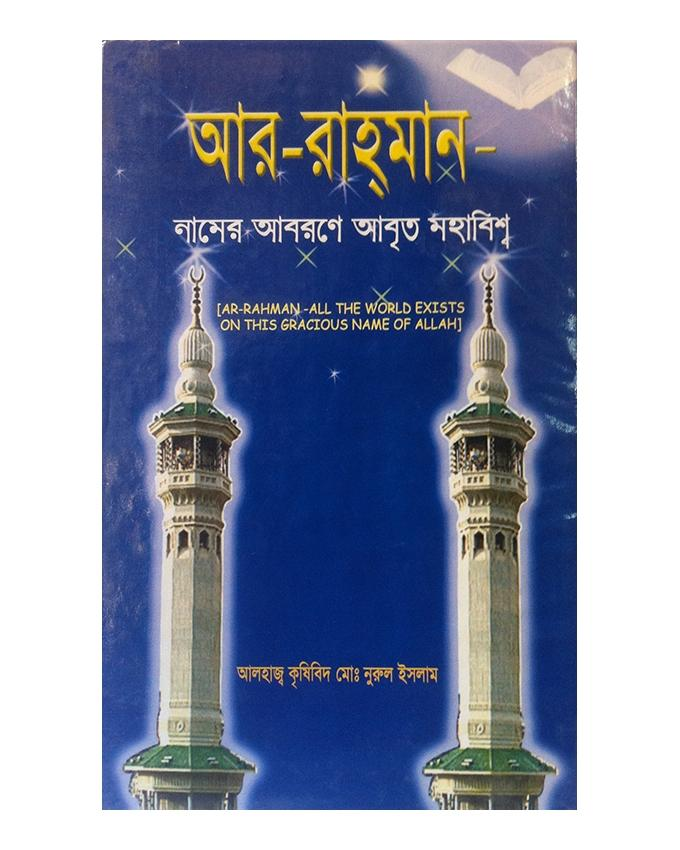 Aar-Rahman By Allhaj Krishibid Moh: Nurul Islam