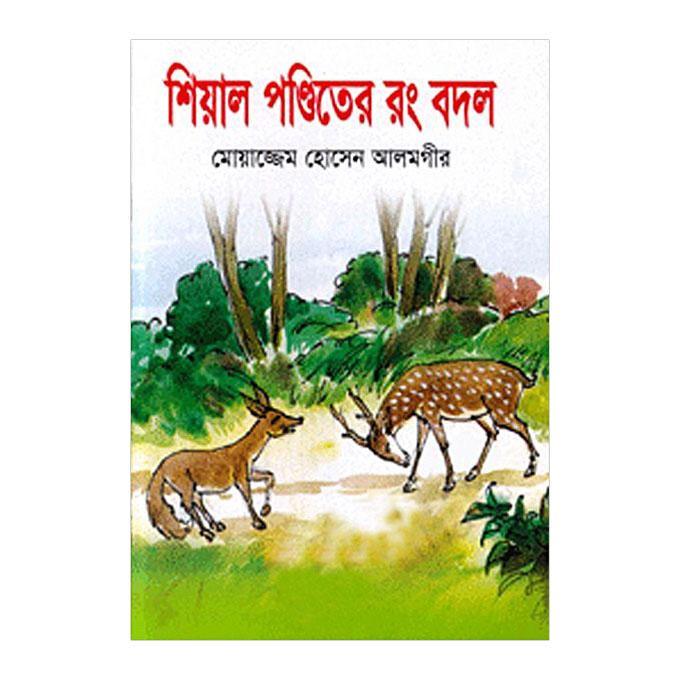 শিয়াল পণ্ডিতের রং বদল - মোয়াজ্জেম হোসেন আলমগীর