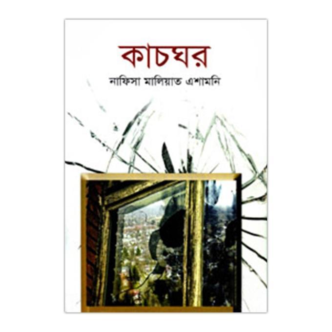 কাচঘর - নাফিসা মালিয়াত এশামনি
