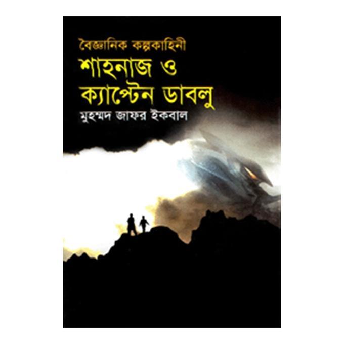 শাহনাজ ও ক্যাপ্টেন ডাবলু - মুহম্মদ জাফর ইকবাল