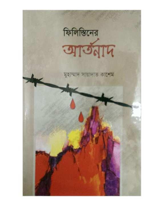 Filistiner Artonad by Muhammed Sayadat Kashem