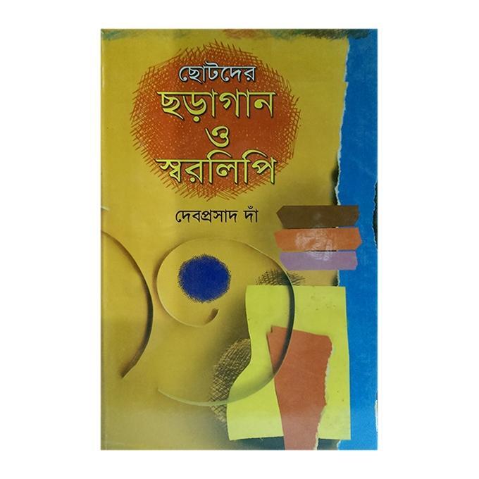 Chotoder Chora Gaan O Sharalipi by Deb Prashad Da