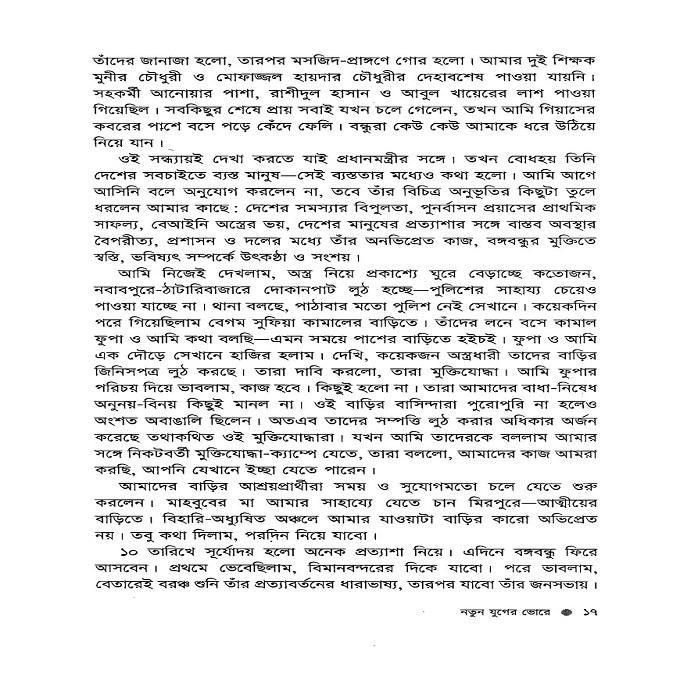 বিপুলা পৃথিবী - আনিসুজ্জামান