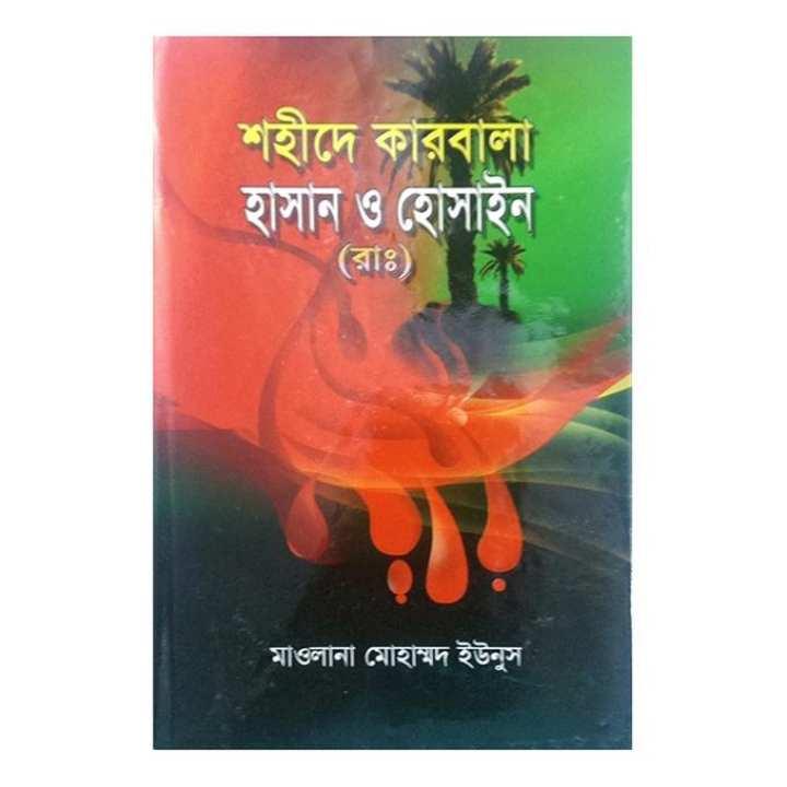Shahide Karbala Hasan O Hossain (Ra:) by Maolana Mohammad Younus