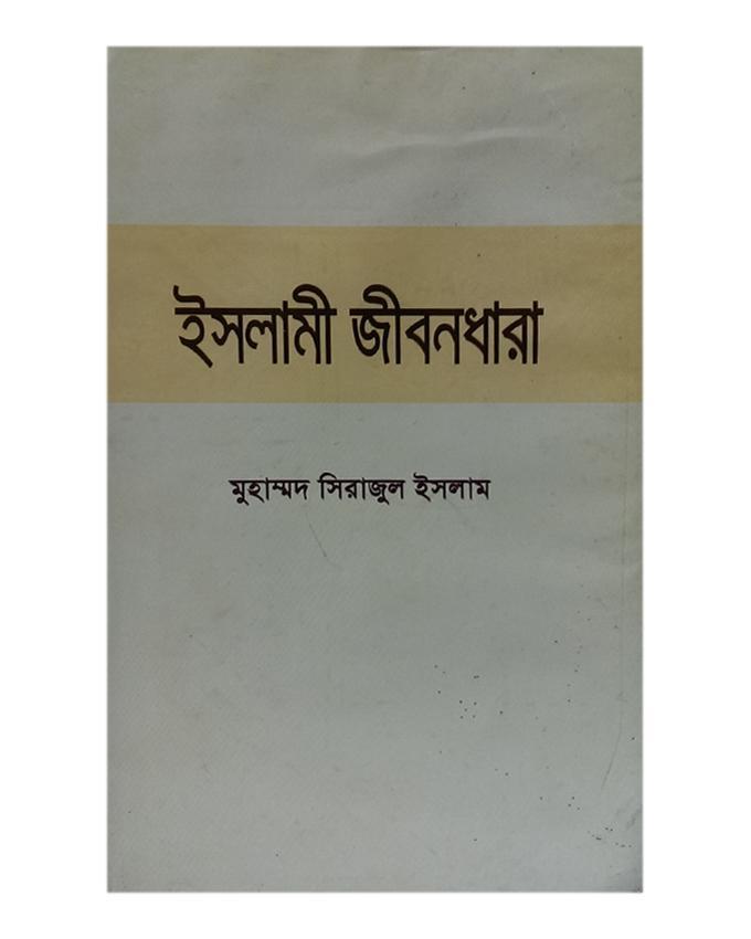 Islami Jibondhara by Muhammed Sirjul Islam