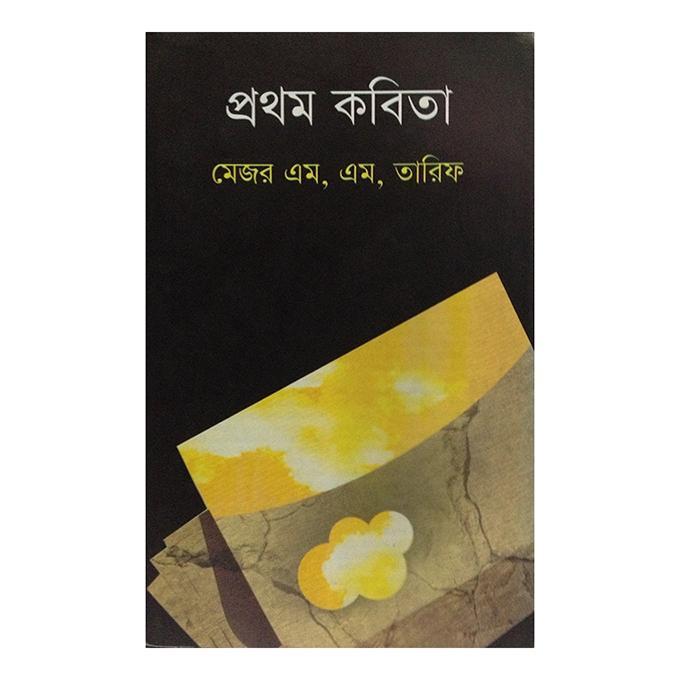 Prothom Kobita by Mejor M.M. Tarif