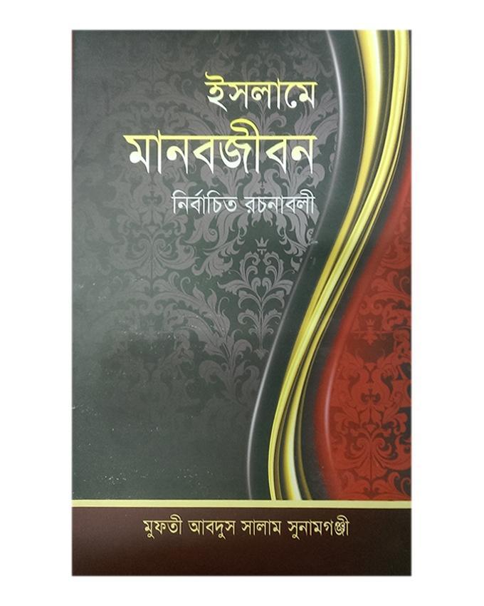 Islame Manobjibon Nirbachito Rochonboli  by Mufti Abdus Salam Sunamgonji