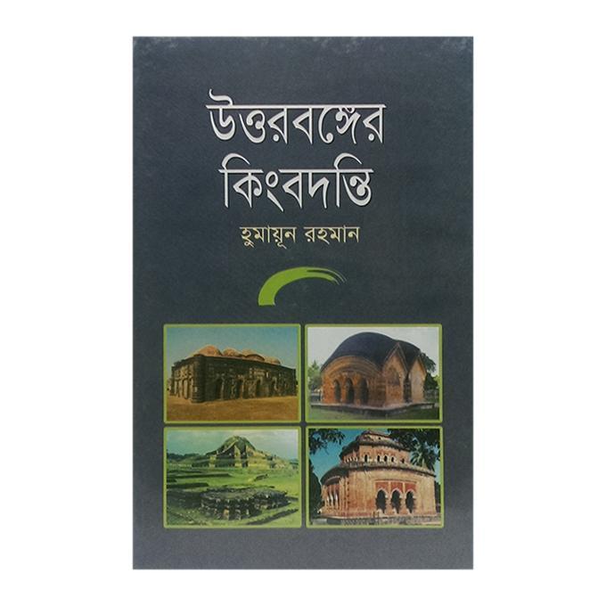 Uttorbonger Kingbodonti by Humayun Rahman