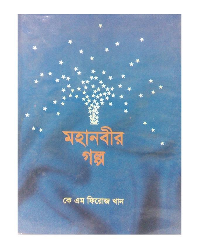 Mohanobir Golpo by K M Firoz Khan