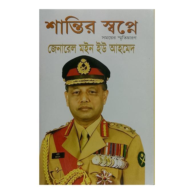 Shantir Shopne Shomoyer Sriticharon by General Moin U Ahmed