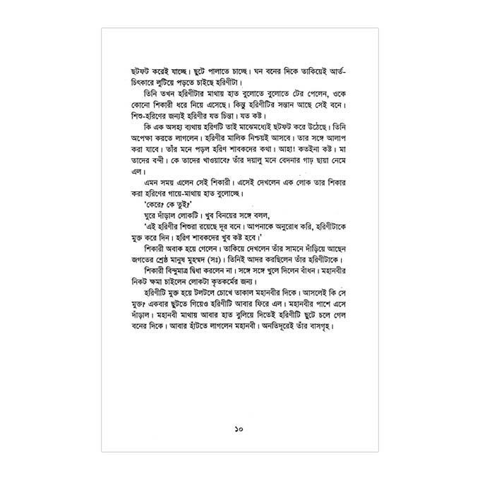 প্রেরণার গল্প: আমিরুল ইসলাম