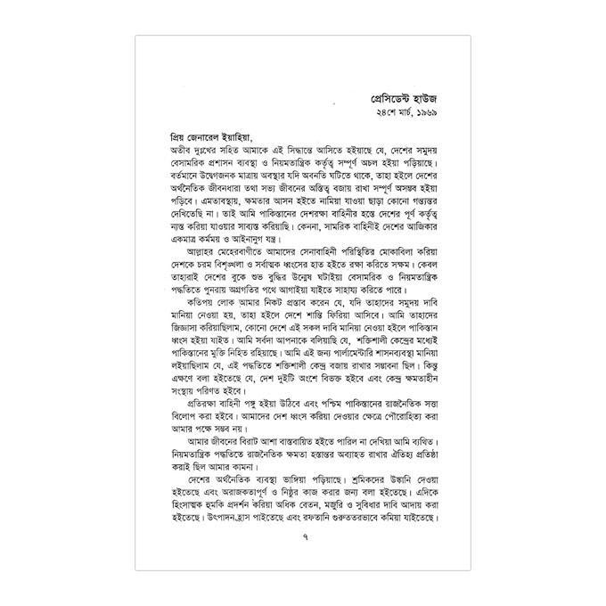 বিদ্রহী মার্চ ১৯৭১: রাফিকুল ইসলাম পিএসসি