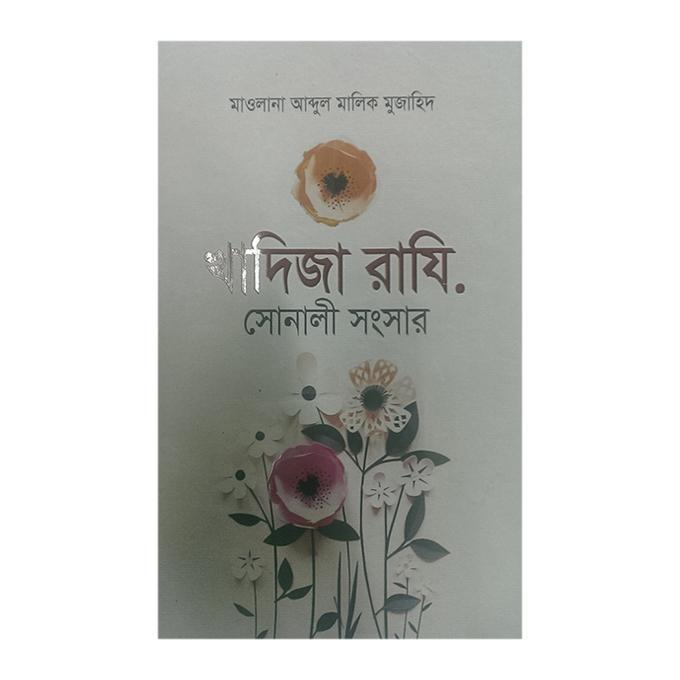 Khadija Razi. Shonali Shongshar by Maolana Abdul Malik Mujahid