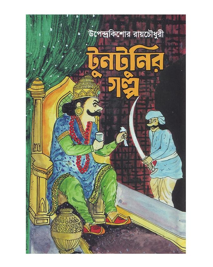 Tuntunir Golpo by Upendrokishor Ray Chowdhury