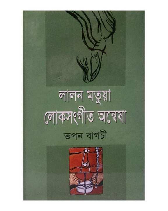 Lalon Matua Loko Shongit Annesha by Tapan Bagchi