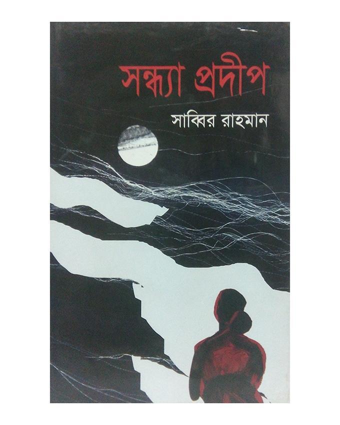 Sondha Prodip by Sabbir Rahman
