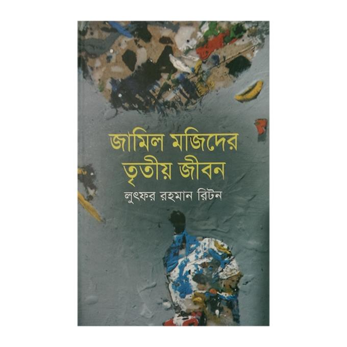 Jamil Mojider Tritiyo Jibon by Lutfor Rahman Riton