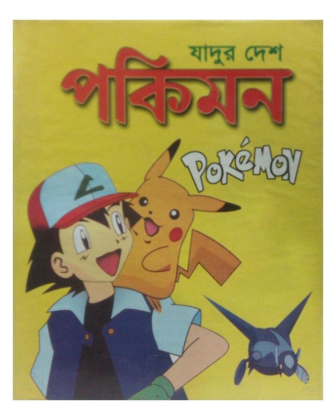 Jadur Desh Pokemon