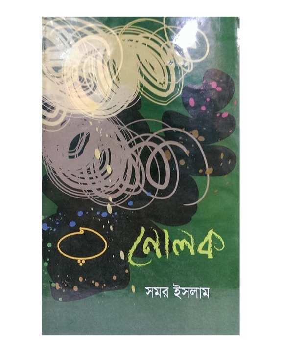Nolok by Samar Islam