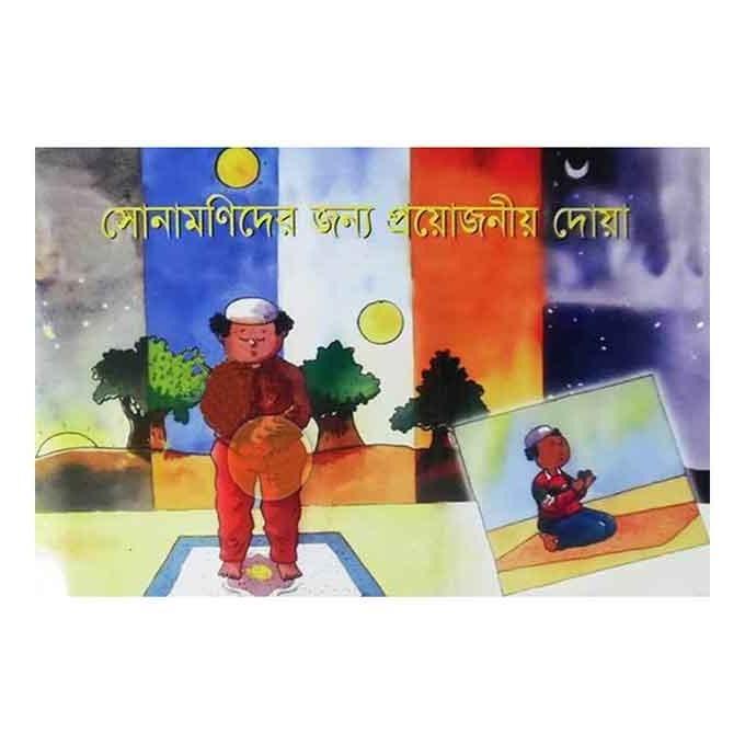 সোনামণিদের জন্য প্রয়োজনীয় দোয়া - সানিয়াসনাইন খান