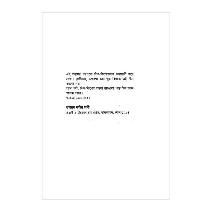 কাকের ছা কঙ্কাবতী: হুমায়ূন কবীর ঢালী
