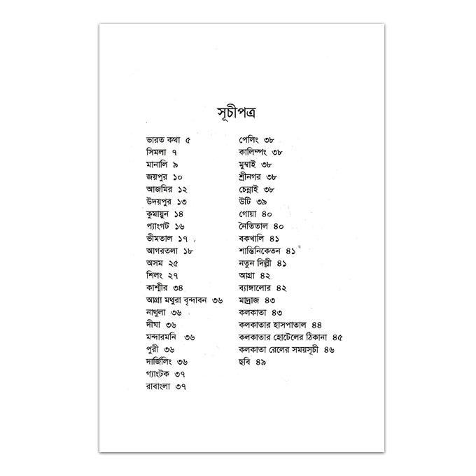ভারত ভ্রমণসঙ্গী: চিন্ময় পাল