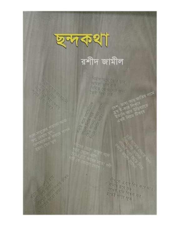 Chondo Kotha by Rashid Jamil