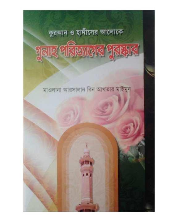 Gunah Porittager Puroshkar by Mawlana Arsanal Bin Akhtar Maimun