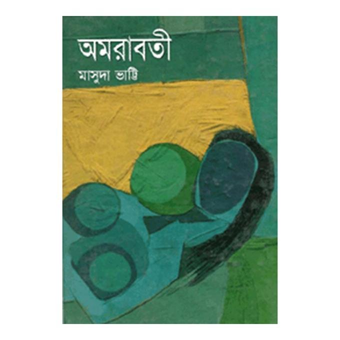 অমরাবতী - মাসুদা ভাট্টি