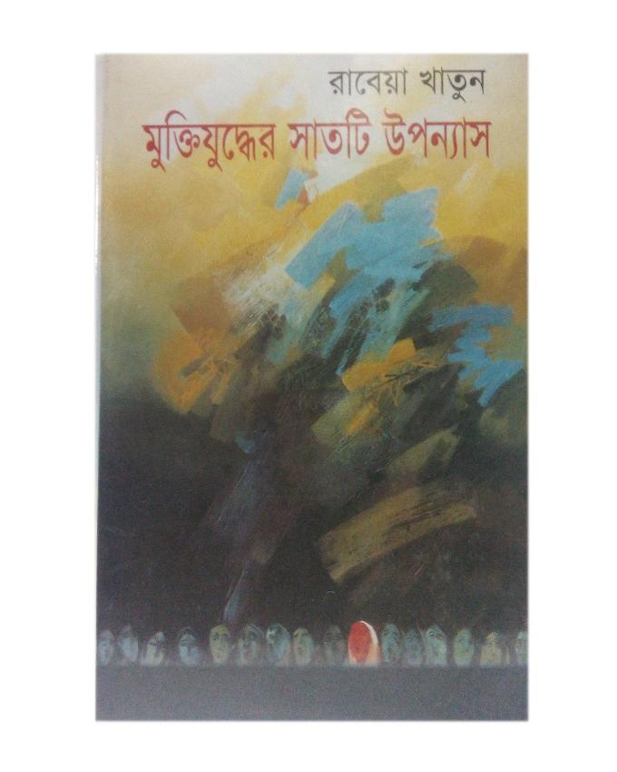 Mukti Zuddher Shat ti Uponnash by Rabeya Khatun