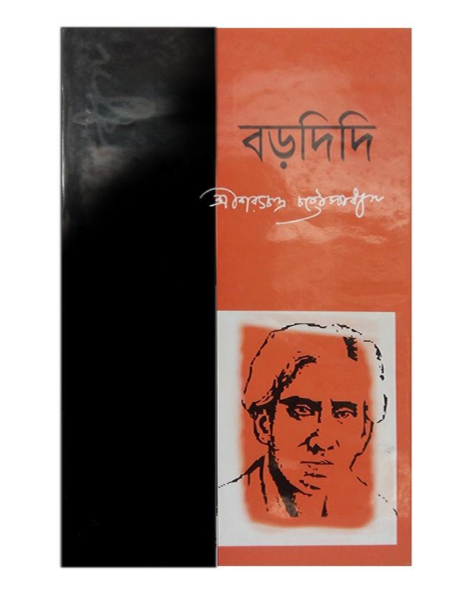 Borodidi by Shri Sharat Chandra Chottropddhay