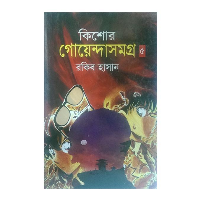 Kishor Goenda Shamagra- 5 by Rakib Hasan