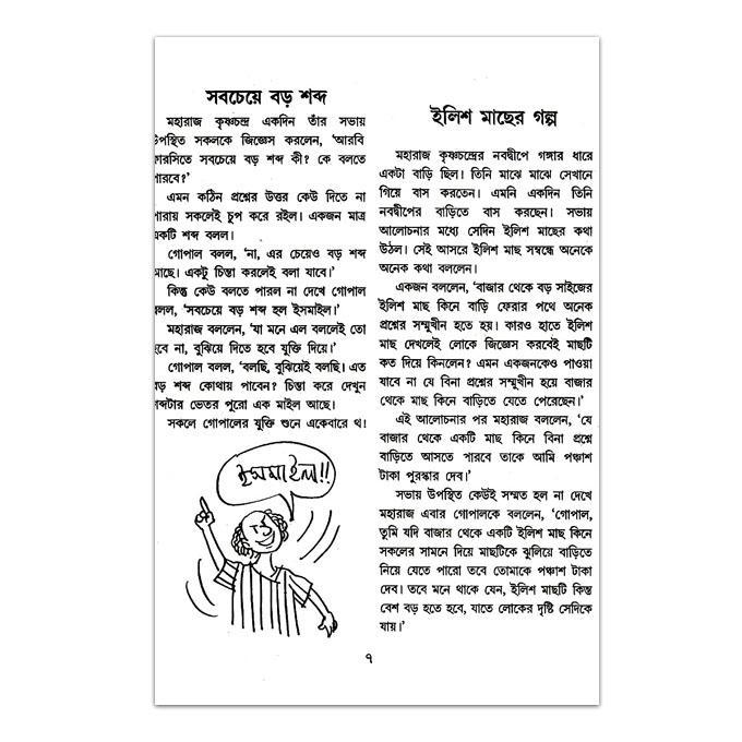 হাসির রাজা গোপাল ভাঁড়: মৃত্যুঞ্জয় পাল