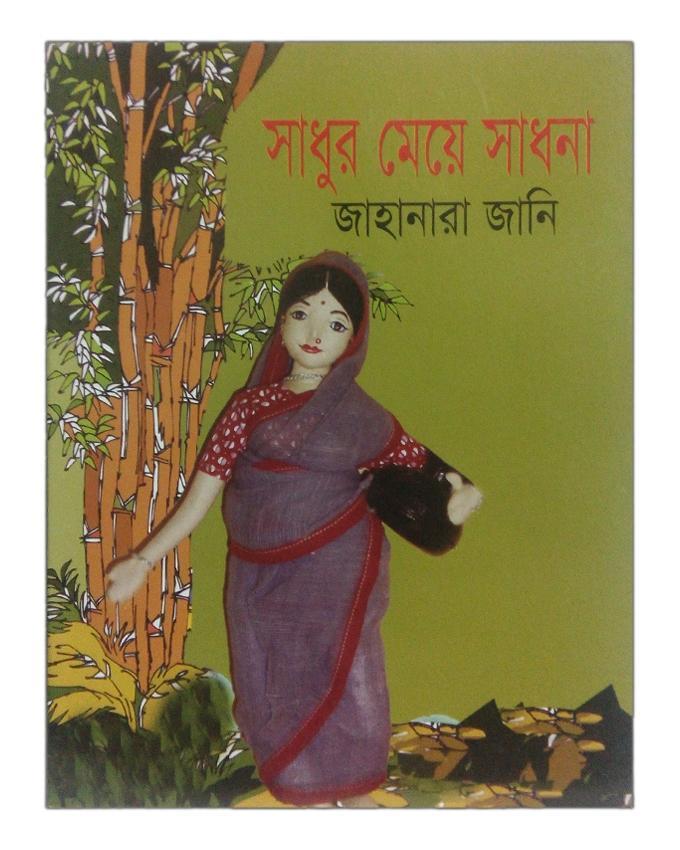 Shadhur Meye Shadhona by Jahanara Jani