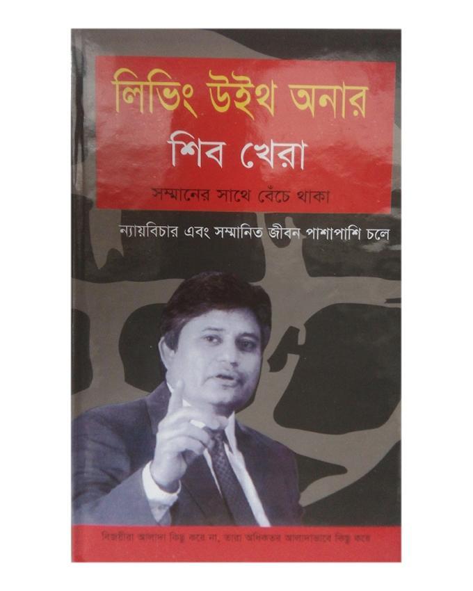 Living with Honour by Shib Khera