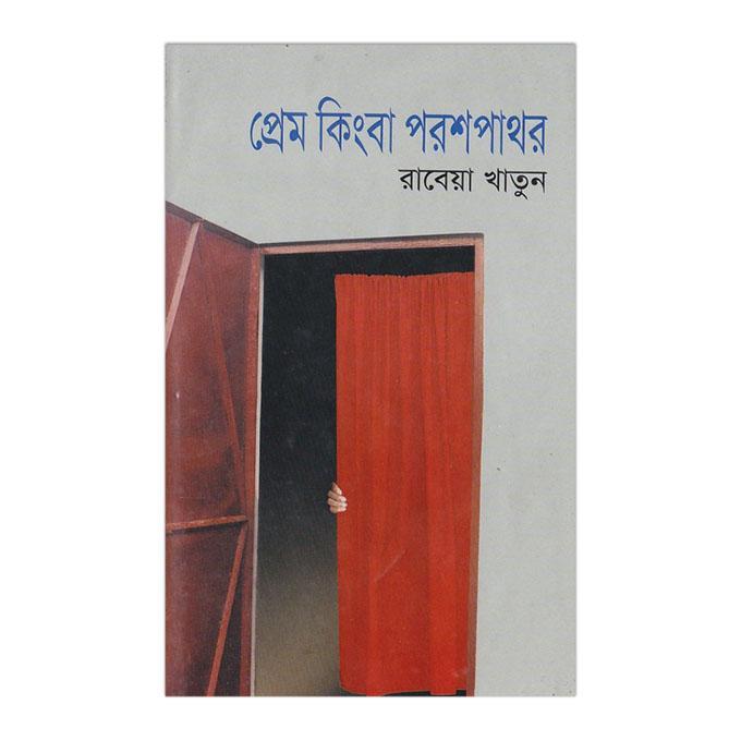 প্রেম কিংবা পরশপাথর: রাবেয়া খাতুন
