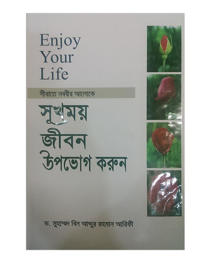 Sukhomoy Jibon Upovog Korun by Dr. Muhammad Bin Abdur Rahman Arifi