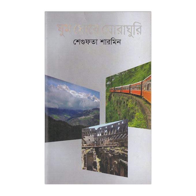 ঘুম ঘোরে ঘোরাঘুরি: শেগুফতা শারমিন