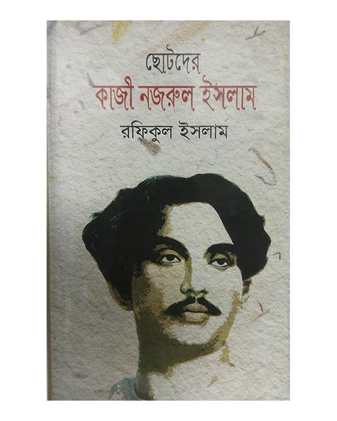 Chotoder Kaji Nazrul Islam by Rofikul Islam