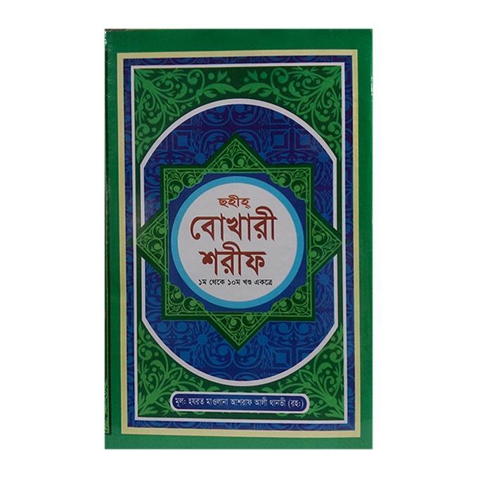 Sohi Bokhari Shorif (Prothom Theke Doshom Khondo Ekotre - White Print) by Hazrat Mawlana Ashraf Ali Thanvi (R:)