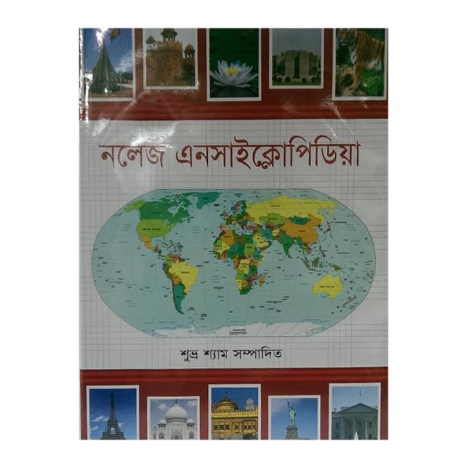 Knowledge Encyclopedia by Shuvro Sham