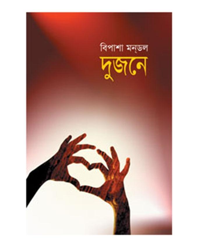 Dujone by Bipasha Mondal