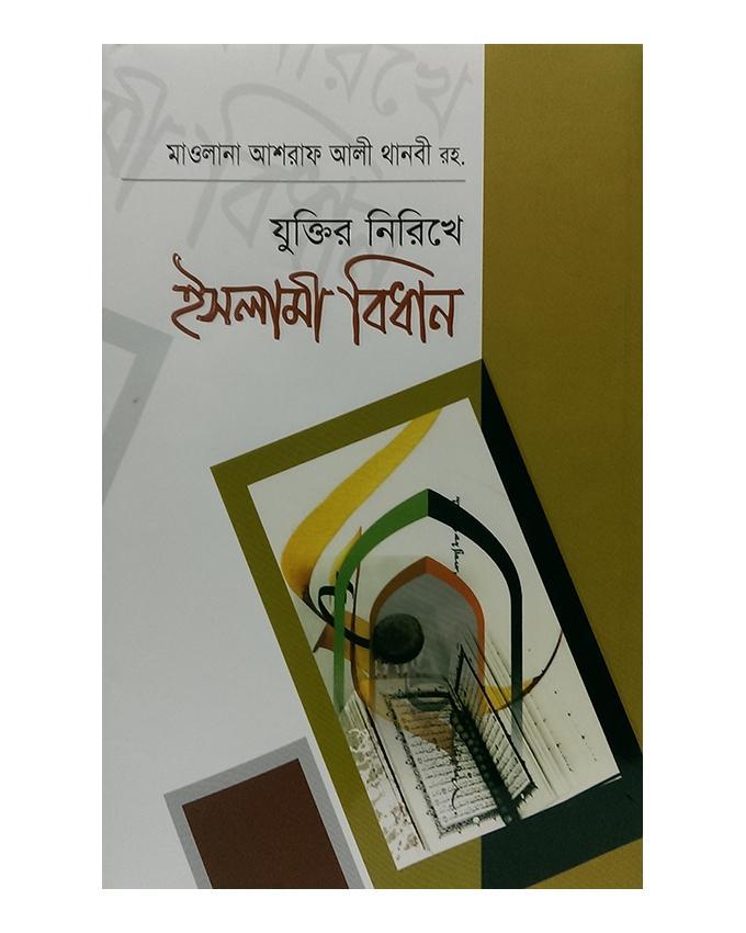 Juktir Nirikhe Islami Bidhan by Mawlana Ashraf Ali Thanbi (R:)