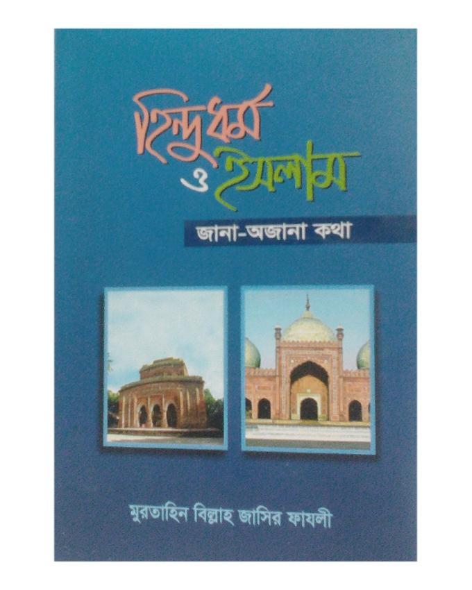 Hindu Dhormo O Islam Jana Ojana kotha by Murtahin Billah Jasir Fajli